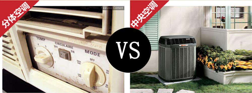 中央空调对比分体机空调